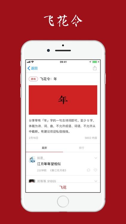 西窗烛 - 品味中国诗词之美 screenshot-8