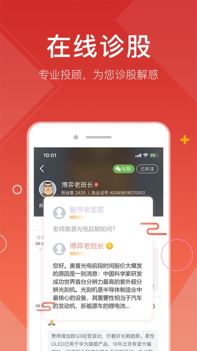 优投顾-股票投资开户理财软件 screenshot three