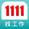 1111 找工作