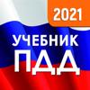Mariia Ostrikova - ПДД 2021: Учебник обложка