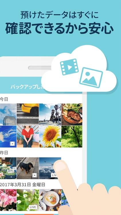 Yahoo!かんたんバックアップ screenshot-3