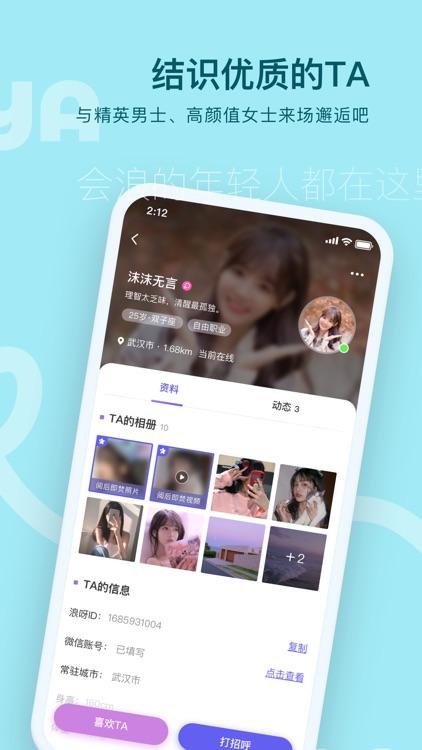 浪呀-同城交友约会聊天软件 screenshot-3