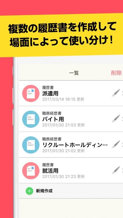 レジュメ screenshot-3