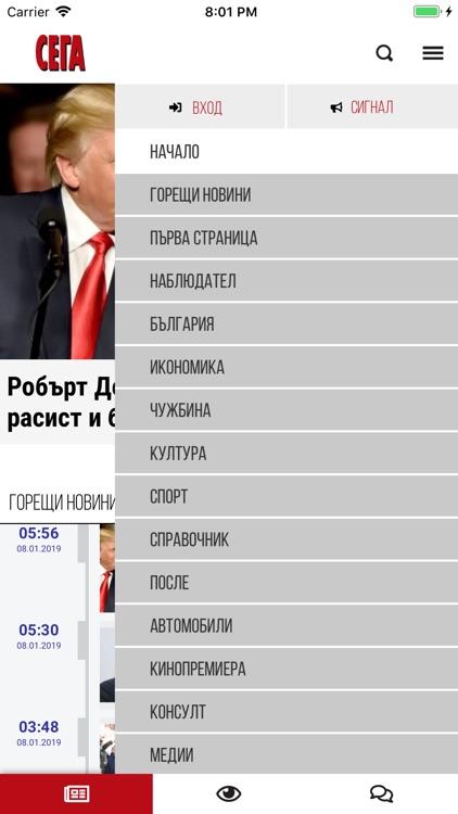СЕГА screenshot-1