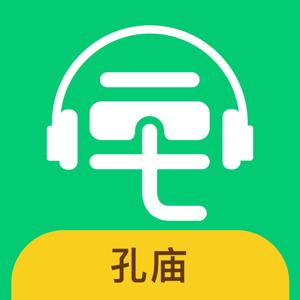 孔庙电子导游-孔林讲解听游曲阜 - Travel app
