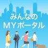 みんなのMYポータル(アプリ版) - iPhoneアプリ