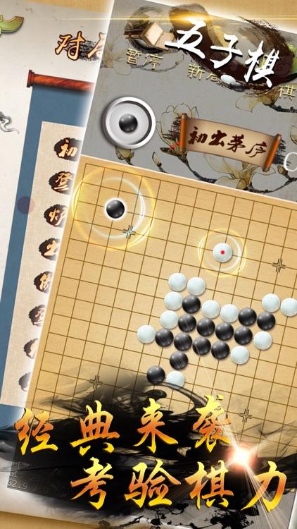 五子棋 - 欢乐五子棋单机版