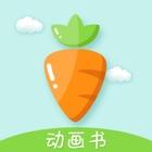 胡萝卜动画书-精选有声绘本,故事和儿歌 icon