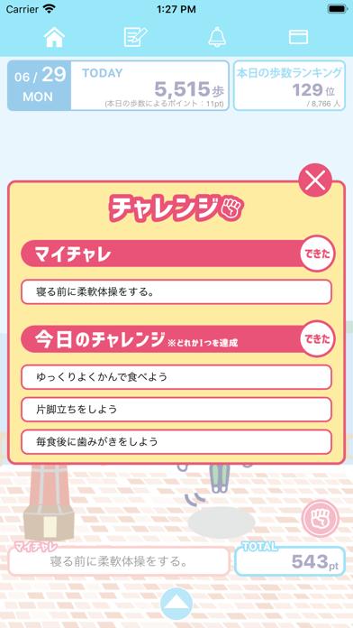 香川県の健康アプリ「マイチャレかがわ」のおすすめ画像5