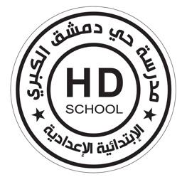 Hay Demashk Alkubra School
