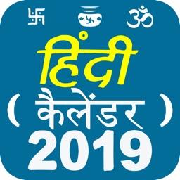 Hindi Calendar 2019!