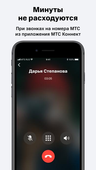МТС Коннект - запись звонков для ПК 1