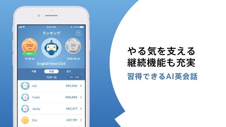 AI英会話スピークバディ - 英会話や英語リスニングの学習 screenshot-5