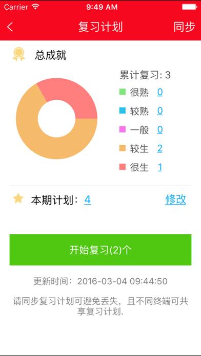 红宝书·新日本语能力考试N1文字词汇(详解+练习)のおすすめ画像4