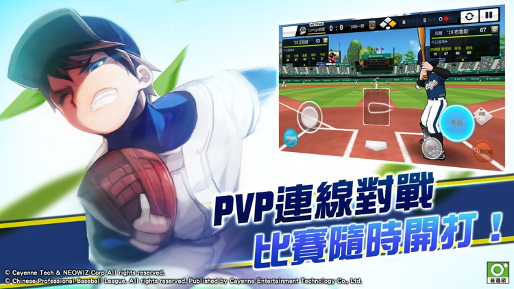 棒球大王 screenshot-3