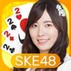 SKE48の大富豪はおわらない! - iPhoneアプリ