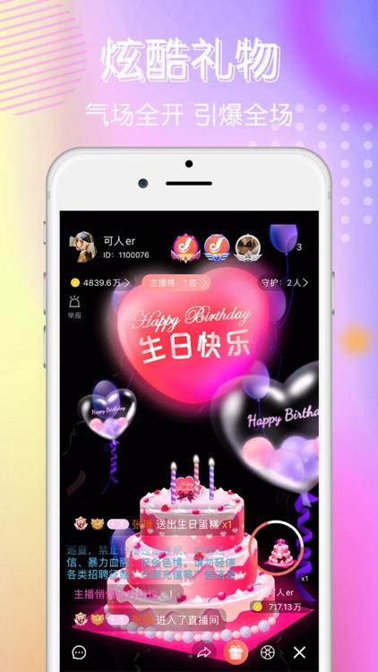 星翅直播-全民直播交友视频聊天app screenshot-5