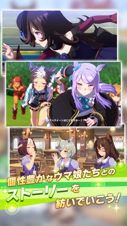 ウマ娘 プリティーダービー screenshot-5