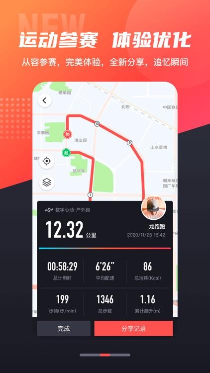 数字心动-跑遍中国马拉松赛事线上报名 screenshot-3