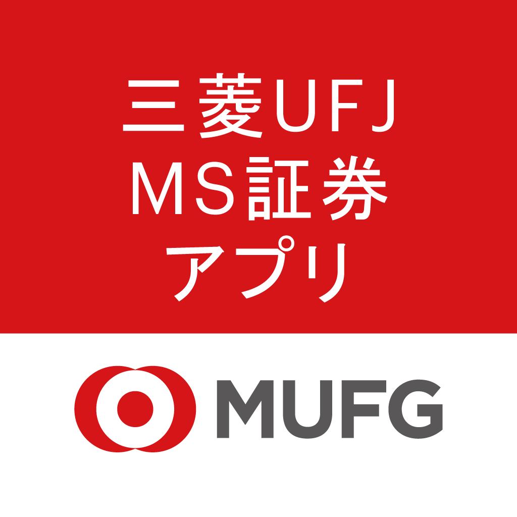 Ufj 証券 スタンレー 三菱 モルガン