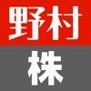 野村株アプリ