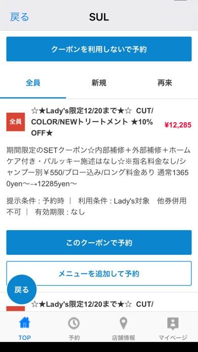 SUL(スゥー) app image
