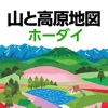 山と高原地図ホーダイ - iPhoneアプリ