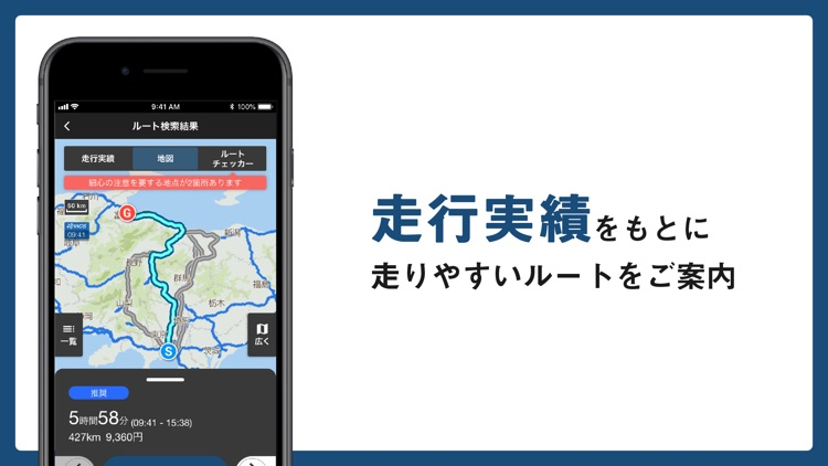 トラックカーナビ by ナビタイム screenshot-3