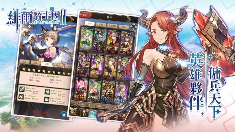 緋雨騎士團 screenshot-4