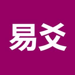 易爻(實用)