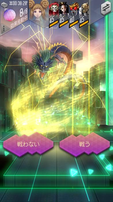 D×2 真・女神転生 リベレーション【戦略... screenshot1
