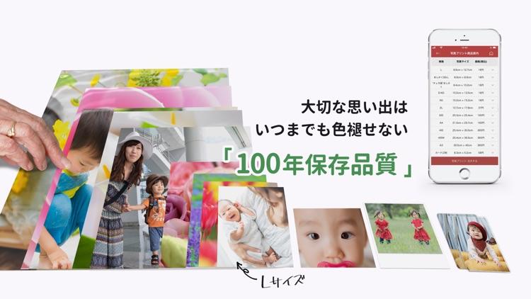 写真プリント・現像 vivipri ビビプリ screenshot-4