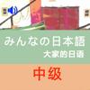 灿轩 吴 - 大家的日语中级1+2册 アートワーク
