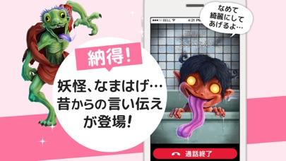 鬼から電話 ScreenShot3