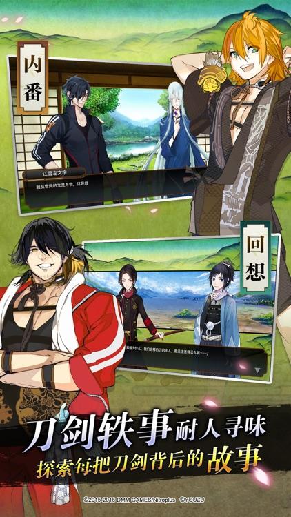 刀剑乱舞-ONLINE- screenshot-3