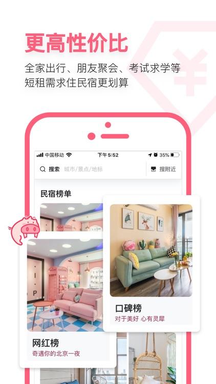 小猪民宿-订民宿公寓客栈 screenshot-3
