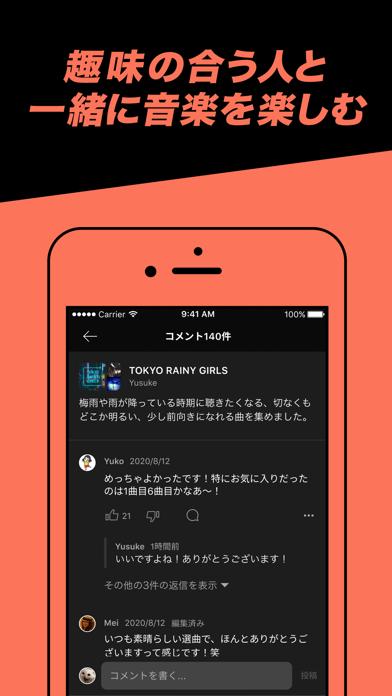 音楽アプリ AWAのおすすめ画像2