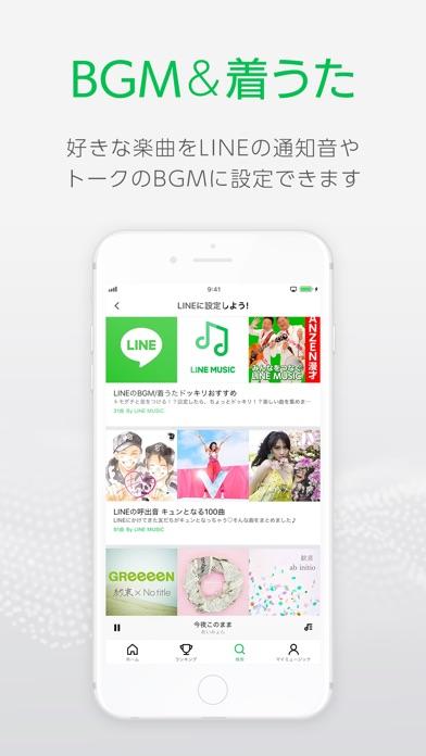 LINE MUSIC 人気音楽が聴き放題音楽アプリのおすすめ画像5