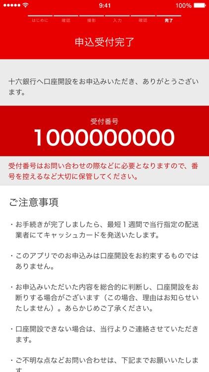 十六銀行口座開設アプリ screenshot-4