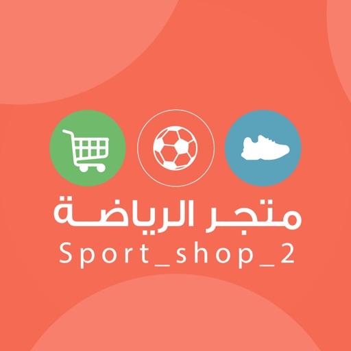 متجر الرياضة | sport Shop