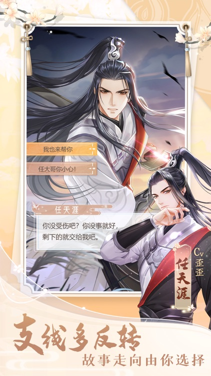 掌门太忙 screenshot-6