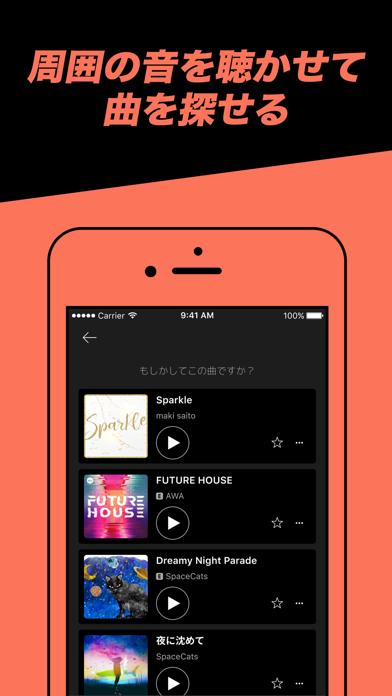 音楽アプリ AWAのおすすめ画像6