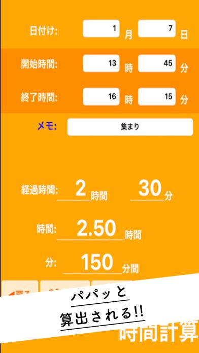 経過時間計算 ~ タイムカード けいさんき ~のおすすめ画像5