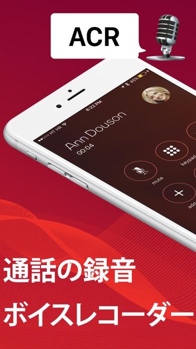 通話録音 Call Recorder 通話レコーダーのおすすめ画像2
