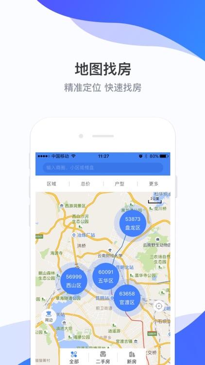 房星找房-二手房新房租房专业房产交易平台 screenshot-4
