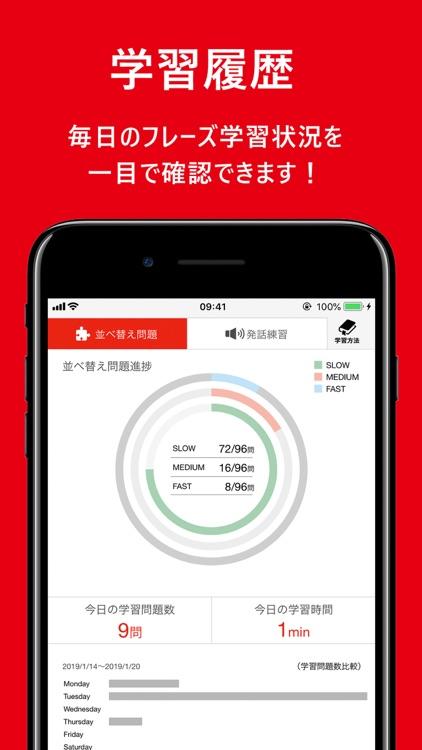 スタート英会話 まるおぼえフレーズ総復習 screenshot-5