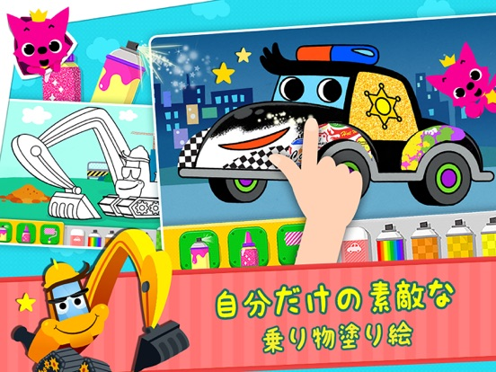Pinkfong カータウンのおすすめ画像4