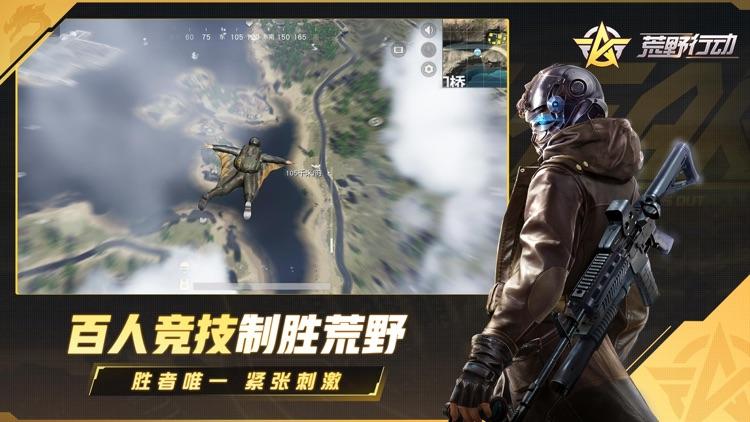 荒野行动:都市阵线 screenshot-3