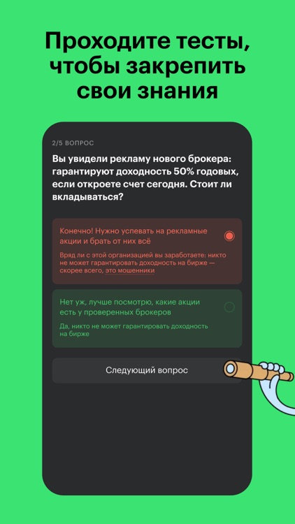 Учебник: Как инвестировать screenshot-4