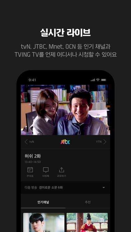 티빙(tving) screenshot-6